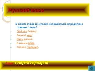 Русский язык В каком словосочетании неправильно определено главное слово? Лю
