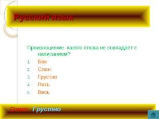 Русский язык Произношение какого слова не совпадает с написанием? Бак Слон Г