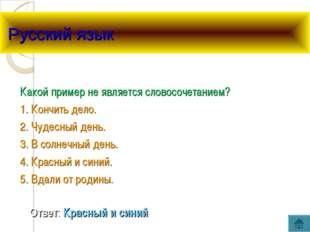 Русский язык Ответ: Красный и синий Какой пример не является словосочетанием