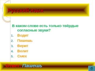 Русский язык В каком слове есть только твёрдые согласные звуки? Водит Пашешь