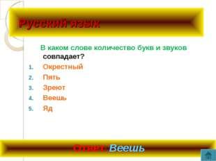 Русский язык В каком слове количество букв и звуков совпадает? Окрестный Пят