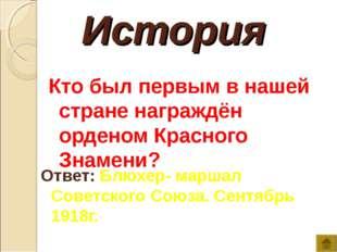 История Кто был первым в нашей стране награждён орденом Красного Знамени? Отв