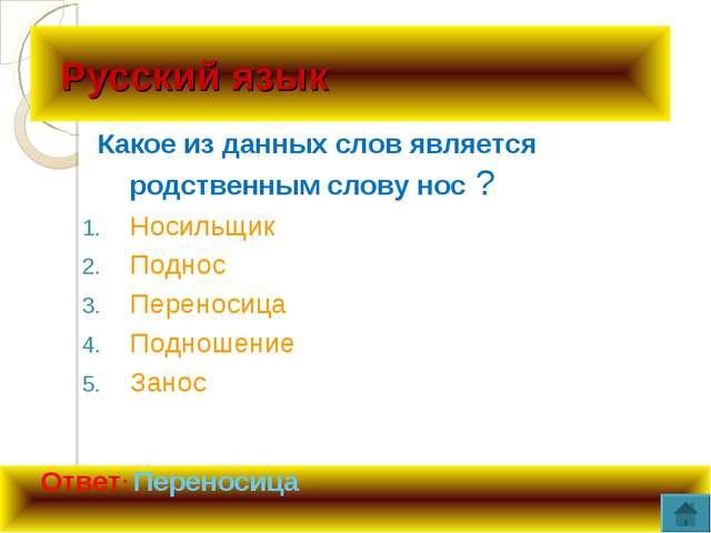 Русский язык Какое из данных слов является родственным слову нос ? Носильщик...