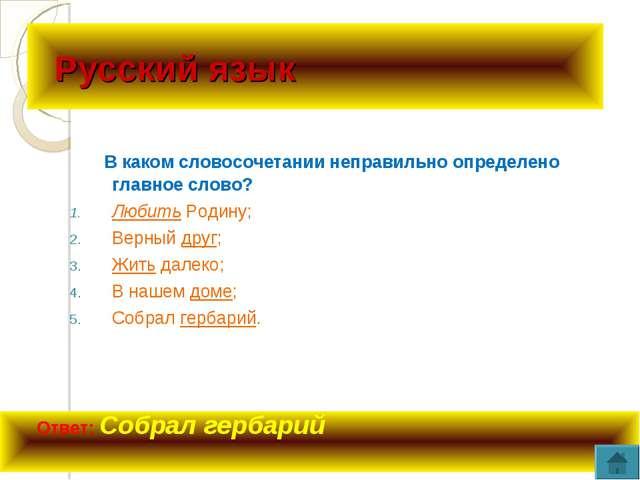 Русский язык В каком словосочетании неправильно определено главное слово? Лю...