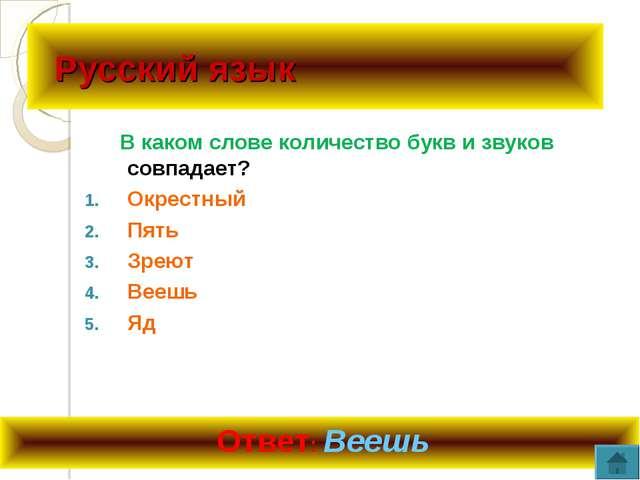 Русский язык В каком слове количество букв и звуков совпадает? Окрестный Пят...