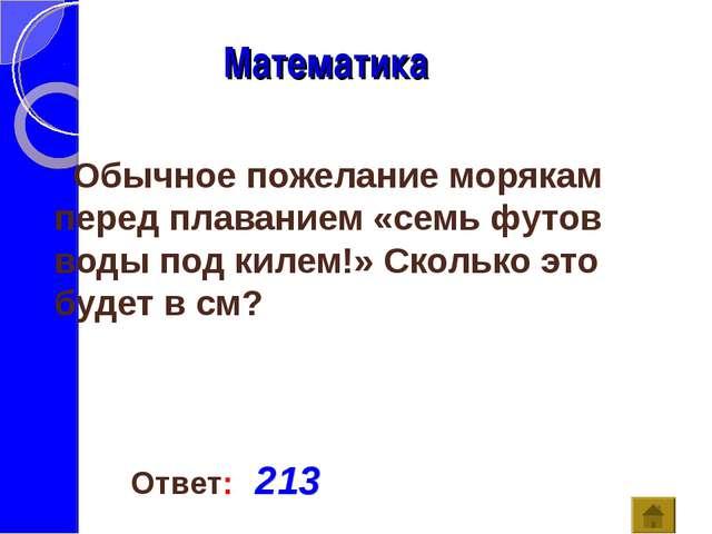 Ответ: 213 Математика Обычное пожелание морякам перед плаванием «семь футов...