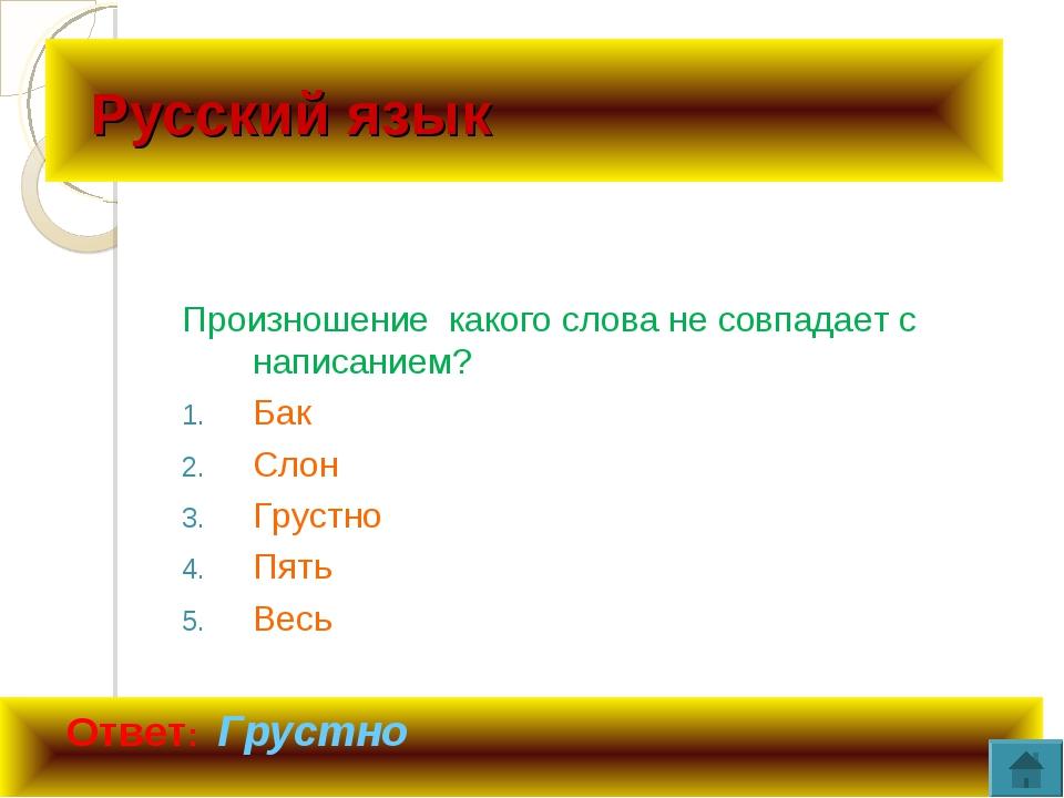 Русский язык Произношение какого слова не совпадает с написанием? Бак Слон Г...
