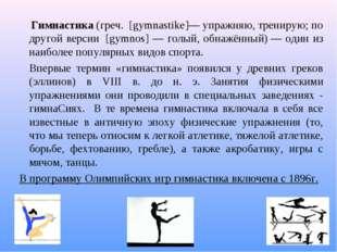 Гимнастика(греч.[gymnastike]— упражняю, тренирую; по другой версии [gym