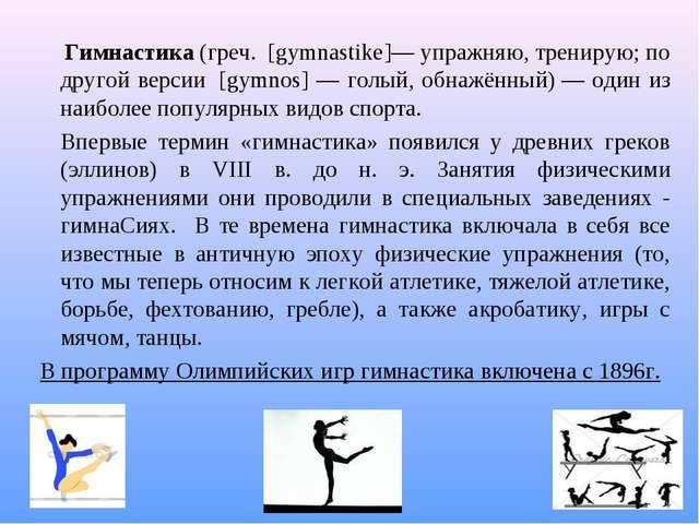 Презентация по физкультуре для классов Гимнастика Виды  Гимнастика греч gymnastike упражняю тренирую по другой версии
