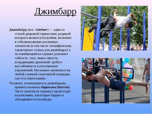 Джимбарр Джимба́рр(исп.Gimbarr)— один из стилейдворовой гимнастики, родин...