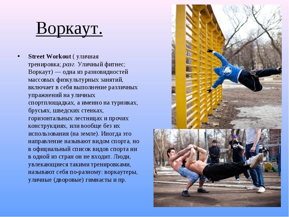 Воркаут. Street Workout(уличная тренировка;разг.Уличный фитнес; Воркаут)...