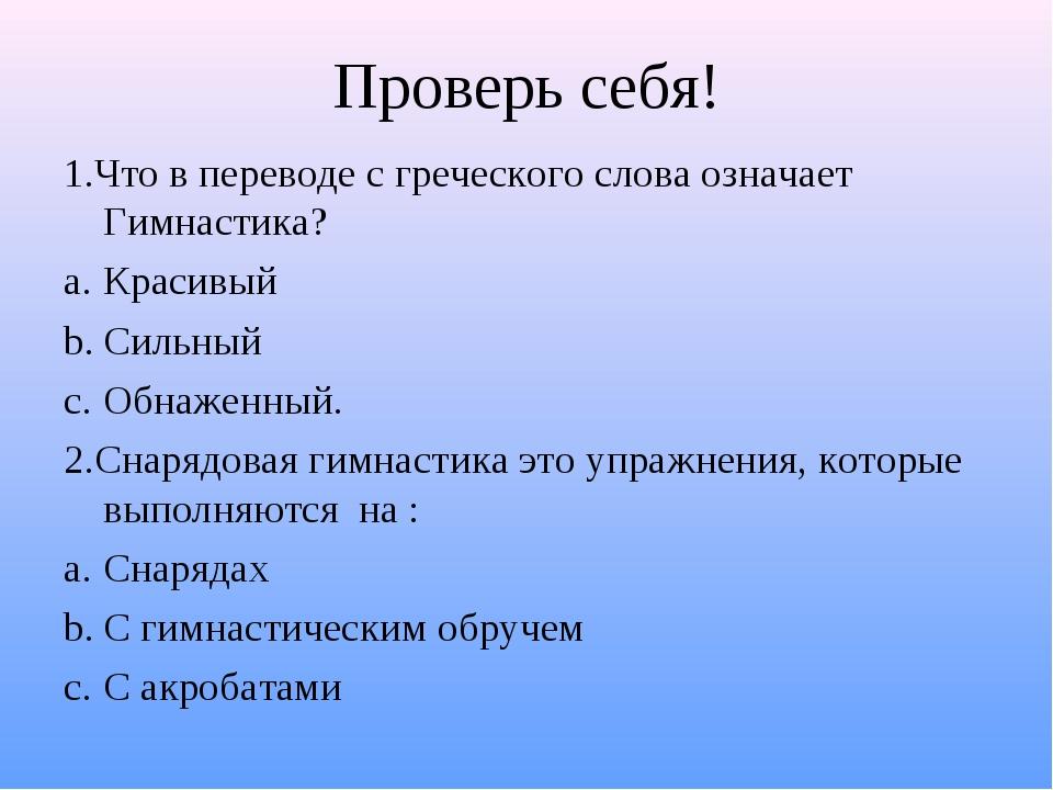 Проверь себя! 1.Что в переводе с греческого слова означает Гимнастика? Красив...