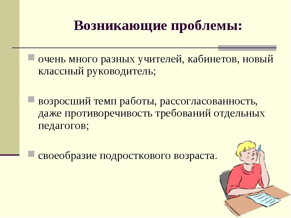 Возникающие проблемы: очень много разных учителей, кабинетов, новый классный...
