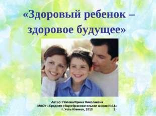 «Здоровый ребенок – здоровое будущее» Автор: Попова Ирина Николаевна МАОУ «Ср