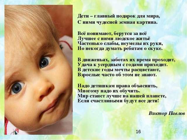 Дети – главный подарок для мира, С ними чудесней земная картина. Всё понимают...