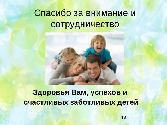 Спасибо за внимание и сотрудничество Здоровья Вам, успехов и счастливых забот...