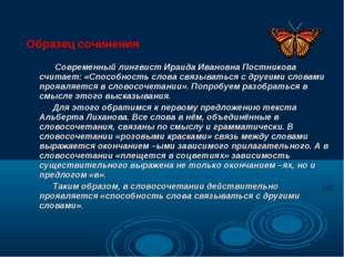 Образец сочинения Современный лингвист Ираида Ивановна Постникова считает: «