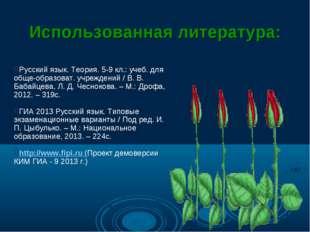 Использованная литература: Русский язык. Теория. 5-9 кл.: учеб. для обще-обра
