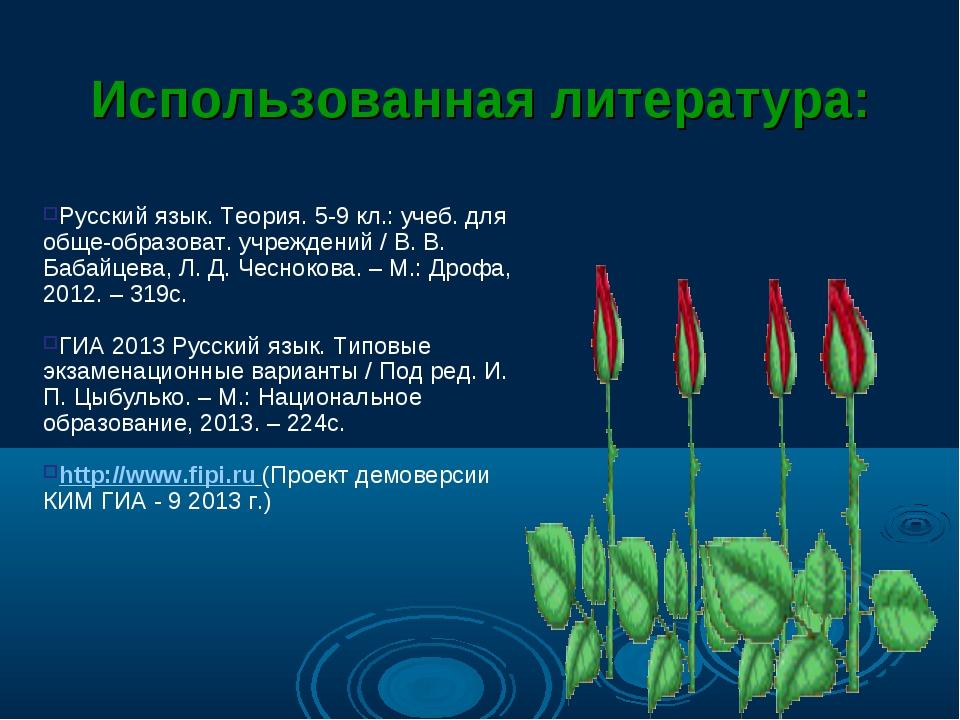 Использованная литература: Русский язык. Теория. 5-9 кл.: учеб. для обще-обра...