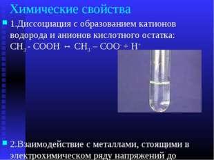 Химические свойства 1.Диссоциация с образованием катионов водорода и анионов
