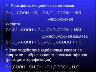 Реакции замещения с галогенами СН3 – СООН + Cl2→CH2Cl – COOH + HCl хлоруксус