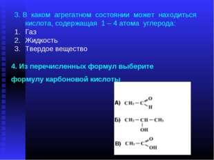 3. В каком агрегатном состоянии может находиться кислота, содержащая 1 – 4 ат