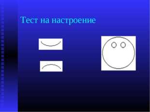 Тест на настроение