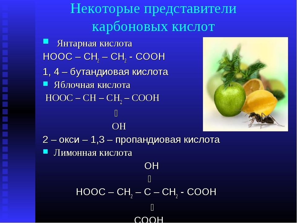 Некоторые представители карбоновых кислот Янтарная кислота HOOC – CH2 – CH2 -...