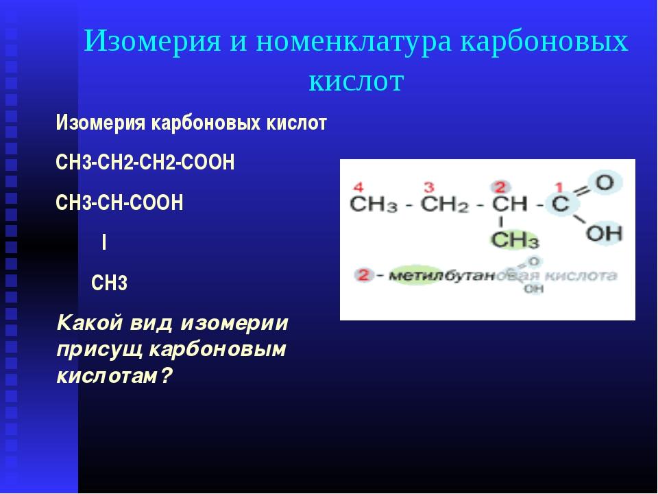 Изомерия и номенклатура карбоновых кислот Изомерия карбоновых кислот СН3-СН2-...