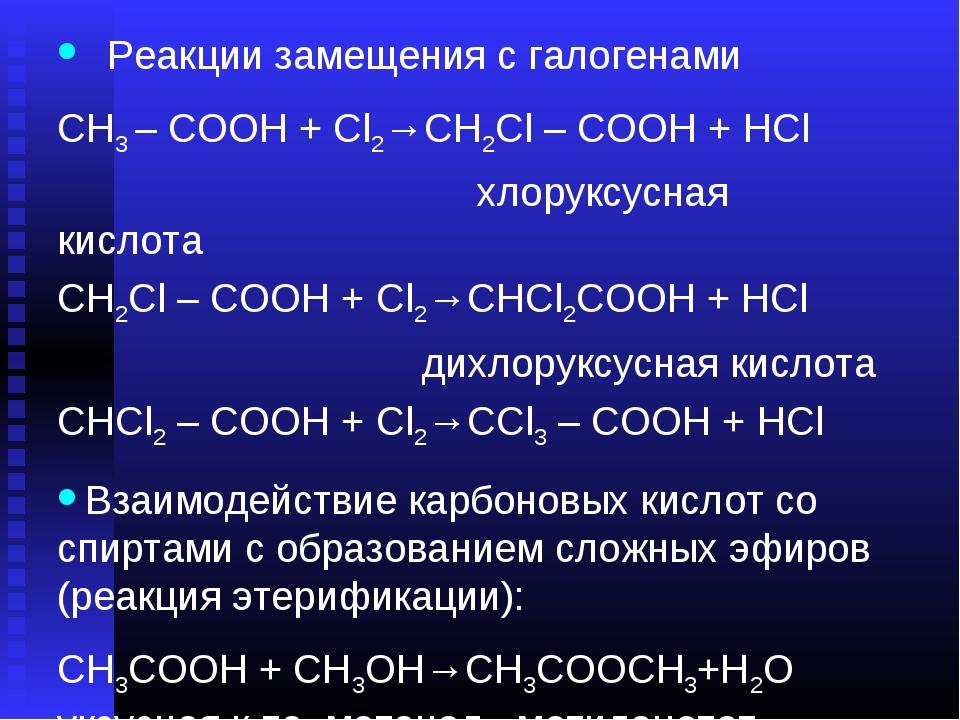 Реакции замещения с галогенами СН3 – СООН + Cl2→CH2Cl – COOH + HCl хлоруксус...