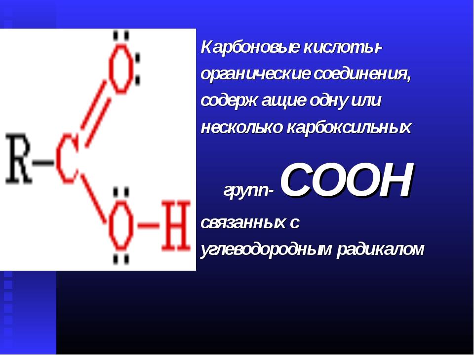 Карбоновые кислоты- органические соединения, содержащие одну или несколько ка...