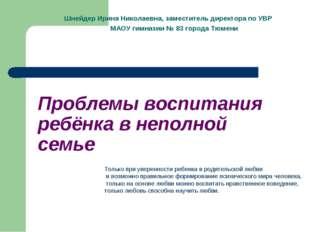 Шнейдер Ирина Николаевна, заместитель директора по УВР МАОУ гимназии № 83 го