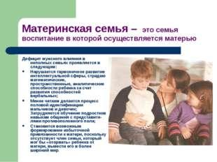 Материнская семья – это семья воспитание в которой осуществляется матерью Деф