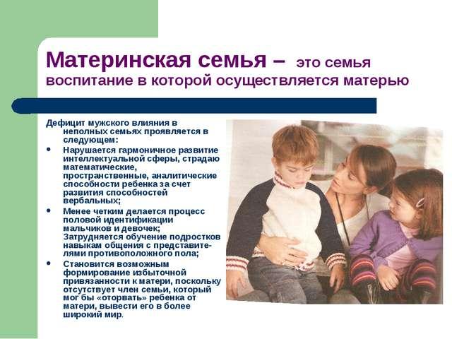Портал педагога, ПРОБЛЕМЫ ВОСПИТАНИЯ ДЕТЕЙ В НЕПОЛНОЙ СЕМЬЕ