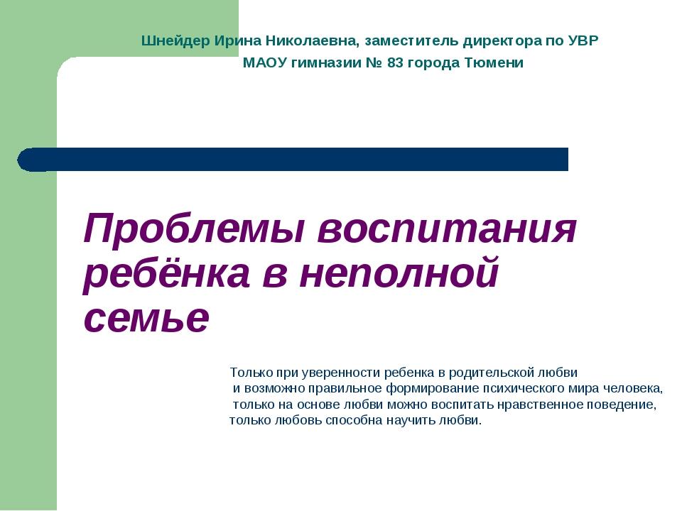 Шнейдер Ирина Николаевна, заместитель директора по УВР МАОУ гимназии № 83 го...