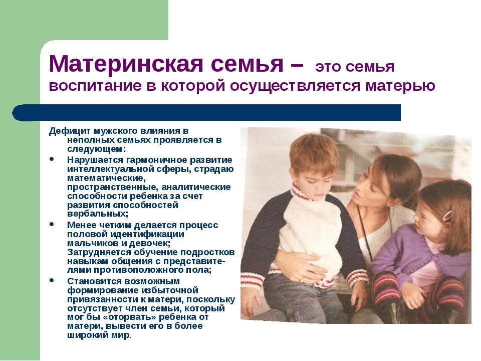 Материнская семья – это семья воспитание в которой осуществляется матерью Деф...