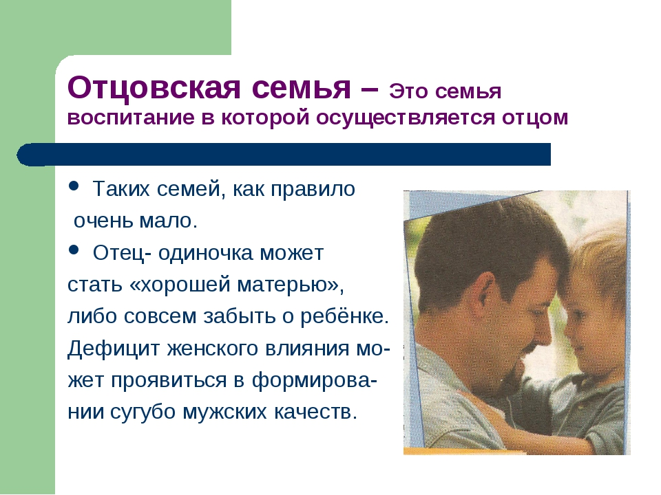 Отцовская семья – Это семья воспитание в которой осуществляется отцом Таких с...