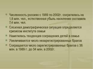 Численность россиян с 1989 по 2002г. сократилась на 1,8 млн. чел., естественн