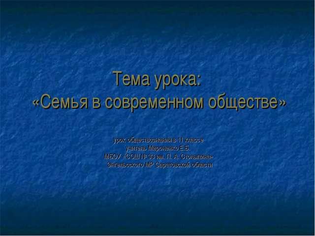 Тема урока: «Семья в современном обществе» урок обществознания в 11 классе уч...