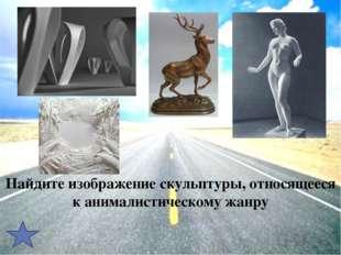Найдите изображение скульптуры, относящееся к анималистическому жанру