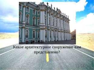 Какое архитектурное сооружение вам представлено?