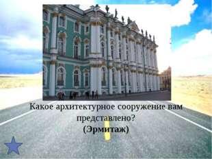 Какое архитектурное сооружение вам представлено? (Эрмитаж)