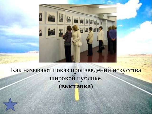 Как называют показ произведений искусства широкой публике. (выставка)