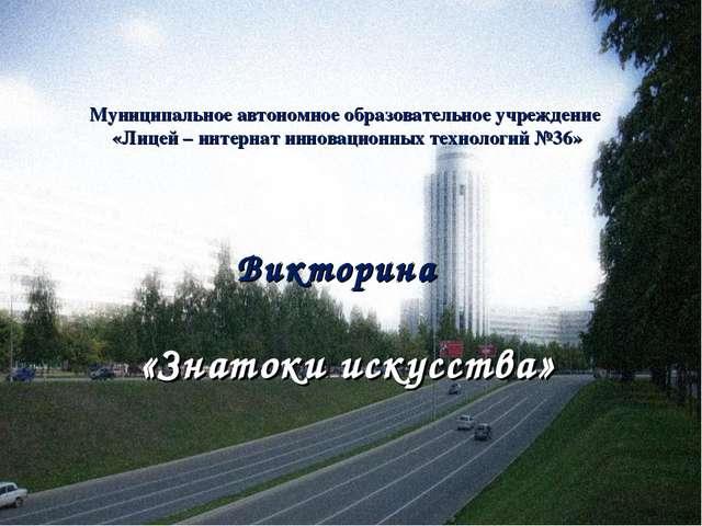 Муниципальное автономное образовательное учреждение «Лицей – интернат инновац...