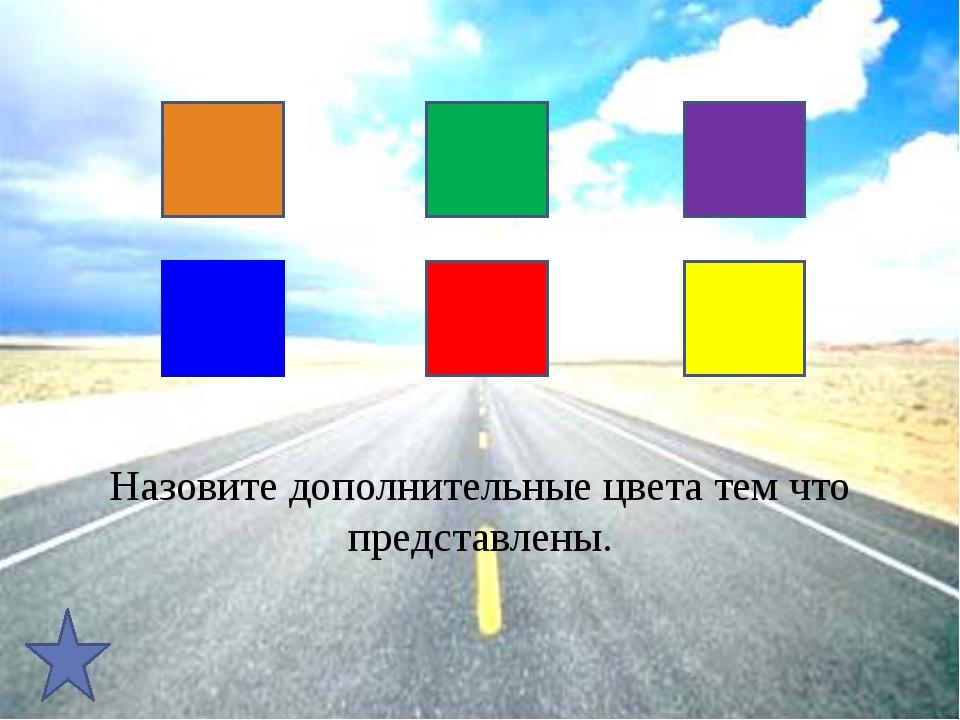 Назовите дополнительные цвета тем что представлены.