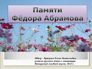 Автор - Буторина Елена Анатольевна, учитель русского языка и литературы Вайм