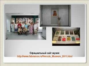 Официальный сайт музея: http://www.fabramov.ru/Vercola_Museum_2011.html