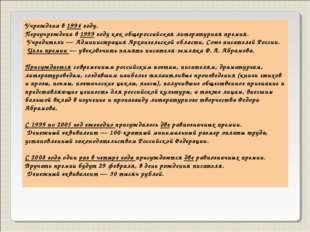 Учреждена в 1994 году. Переучреждена в 1999 году как общероссийская литератур