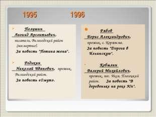 1995 1996 Полушин Леонид Арсентьевич, писатель, Вилегодский район (посмертно