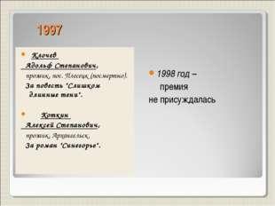 1997 Клочев Адольф Степанович, прозаик, пос. Плесецк (посмертно). За повесть